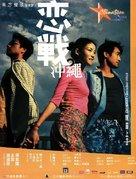 Luen chin chung sing - Hong Kong Movie Poster (xs thumbnail)