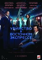 Murder on the Orient Express - Russian Movie Poster (xs thumbnail)