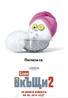 The Secret Life of Pets 2 - Bulgarian Movie Poster (xs thumbnail)