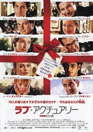 Love Actually - Japanese Movie Poster (xs thumbnail)
