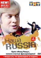 """""""Nasha Russia"""" - Russian DVD cover (xs thumbnail)"""