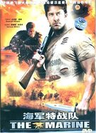 U.S. Seals II - Chinese DVD movie cover (xs thumbnail)