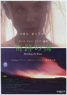 Breaking the Waves - Japanese Movie Poster (xs thumbnail)