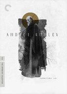 Andrey Rublyov - DVD movie cover (xs thumbnail)