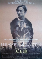 Heaven & Earth - Japanese Movie Poster (xs thumbnail)