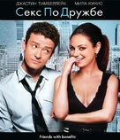 Friends with Benefits - Russian Blu-Ray movie cover (xs thumbnail)