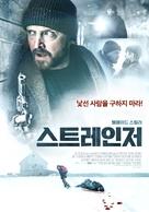 The Parts You Lose - South Korean Movie Poster (xs thumbnail)