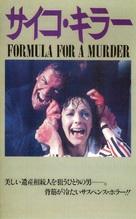 7, Hyden Park: la casa maledetta - Japanese VHS cover (xs thumbnail)