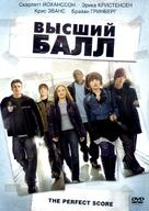 The Perfect Score - Russian Movie Cover (xs thumbnail)