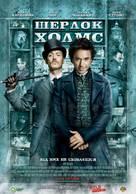 Sherlock Holmes - Ukrainian Movie Poster (xs thumbnail)