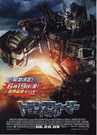 Transformers: Revenge of the Fallen - Japanese Movie Poster (xs thumbnail)