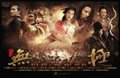 Wu ji - Chinese Movie Poster (xs thumbnail)