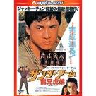 Long xiong hu di - Japanese Movie Cover (xs thumbnail)