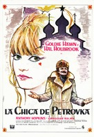 The Girl from Petrovka - Spanish Movie Poster (xs thumbnail)