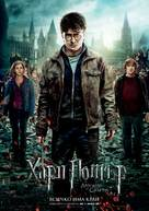 Harry Potter and the Deathly Hallows: Part II - Bulgarian Movie Poster (xs thumbnail)