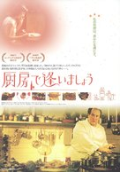 Eden - Japanese Movie Poster (xs thumbnail)