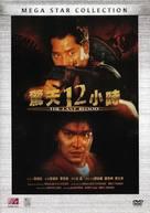 Jing tian shi er xiao shi - Chinese DVD cover (xs thumbnail)