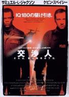 The Negotiator - Japanese Movie Poster (xs thumbnail)