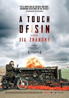 Tian zhu ding - Movie Poster (xs thumbnail)