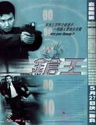 Cheong wong - Hong Kong poster (xs thumbnail)