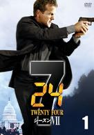 """24"" - Japanese Movie Cover (xs thumbnail)"