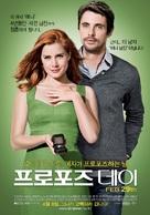 Leap Year - South Korean Movie Poster (xs thumbnail)