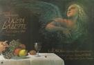 Babettes gæstebud - Polish Movie Poster (xs thumbnail)