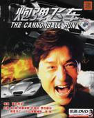The Cannonball Run - Chinese Movie Cover (xs thumbnail)