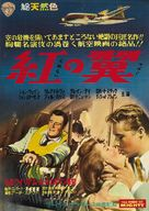 The High and the Mighty - Japanese Movie Poster (xs thumbnail)