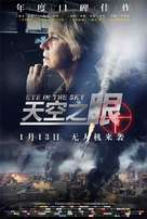 Eye in the Sky - Chinese Movie Poster (xs thumbnail)