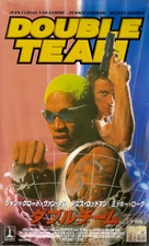 Double Team - Japanese VHS movie cover (xs thumbnail)