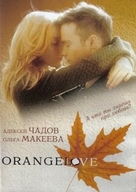 Orangelove - Russian poster (xs thumbnail)