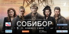 Escape from Sobibor - Russian Movie Poster (xs thumbnail)