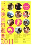 Kak ya provel etim letom - Japanese Movie Poster (xs thumbnail)