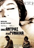 Un homme et une femme - Greek Re-release poster (xs thumbnail)