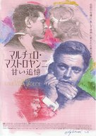 Marcello, una vita dolce - Japanese Movie Poster (xs thumbnail)