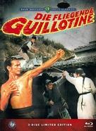 Xue di zi - German Blu-Ray cover (xs thumbnail)