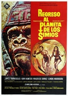 Beneath the Planet of the Apes - Spanish Movie Poster (xs thumbnail)