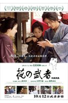 Hana yori mo naho - Hong Kong Movie Poster (xs thumbnail)