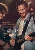Rudderless - South Korean Movie Poster (xs thumbnail)