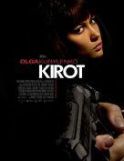 Kirot - French Movie Poster (xs thumbnail)