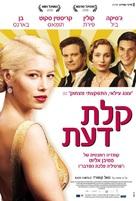 Easy Virtue - Israeli Movie Poster (xs thumbnail)