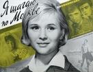 Ya shagayu po Moskve - Soviet Movie Poster (xs thumbnail)