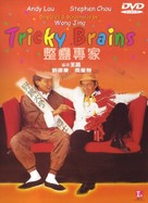 Tricky Brains - Hong Kong Movie Cover (xs thumbnail)