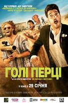 Search Party - Ukrainian Movie Poster (xs thumbnail)