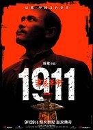 Xin hai ge ming - Hong Kong Movie Poster (xs thumbnail)
