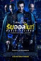 Run All Night - Thai Movie Poster (xs thumbnail)