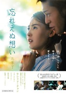 Mong bat liu - Japanese Movie Poster (xs thumbnail)