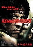 Rambo - Hong Kong poster (xs thumbnail)