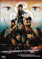 Shura Yukihime - DVD cover (xs thumbnail)